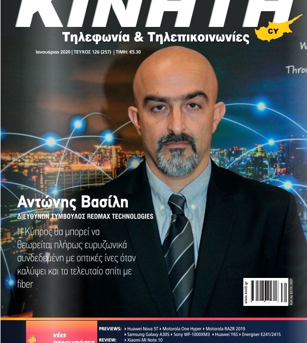 RedMax's CEO Mr. Antonis Vasili interview on the future of technology and fiber optics.